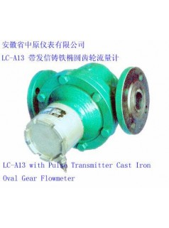 HD-LCB-C-B型 椭圆齿轮流量变送器