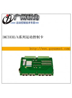 以太网 四轴运动控制卡 多轴 通用 运动控制卡 iMC3042E