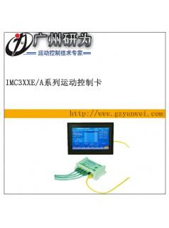 触摸屏+控制卡分体式控制器