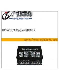 烫金机/VR/机器人运动控制器十二轴运动控制器 Modbus 独立 iMS512E/A