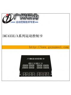 厂家直销点胶机/包装机/LED固晶机运动控制卡 八轴运动控制卡 iMC408E iMC408A