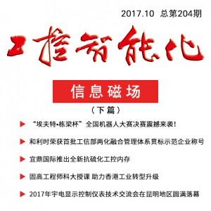 201710《工控智能化》信息磁场(下篇)