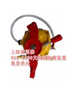 NSL-1000大物料检测装置