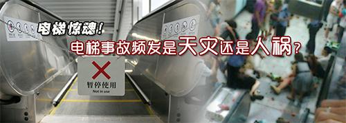 """""""电梯惊魂""""何时休?"""