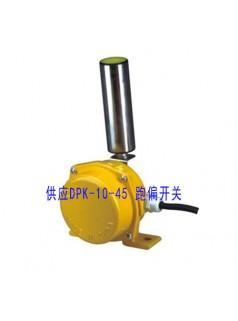 DPK-10-45两级跑偏开关