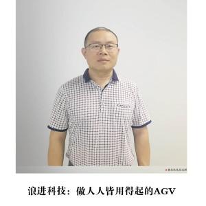 浪进科技:做人人皆用得起的AGV——访深圳浪进科技有限公司总经理童志红先生 (3)