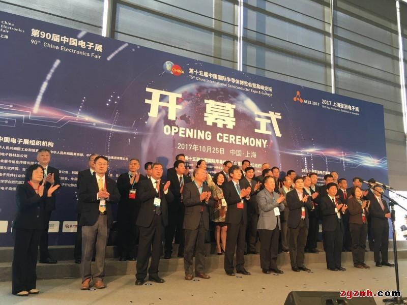 IC China2017盛大开幕—半导体行业的半壁江山都在这里!