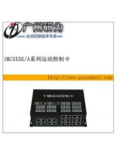 各数控行业通用十轴运动控制器 Modbus/脱机 iMS510E/A