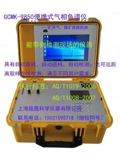 便携式气相色谱仪用于煤矿救援
