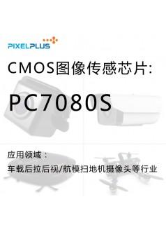 车载后拉后视/航模扫地机摄像头等行业应用|带中心点校正模拟图像传感芯片PC7080