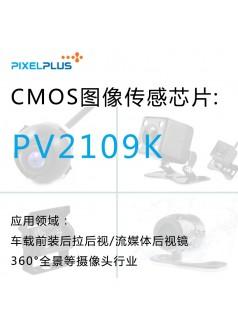 HD-720P三合一高清单芯片视频解决方案PV2109K