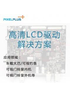 重新定义行业性价比   高清LCD驱动解决方案