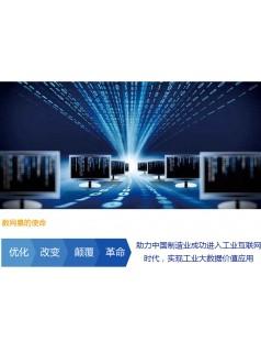 数网星大数据采集及应用管理平台