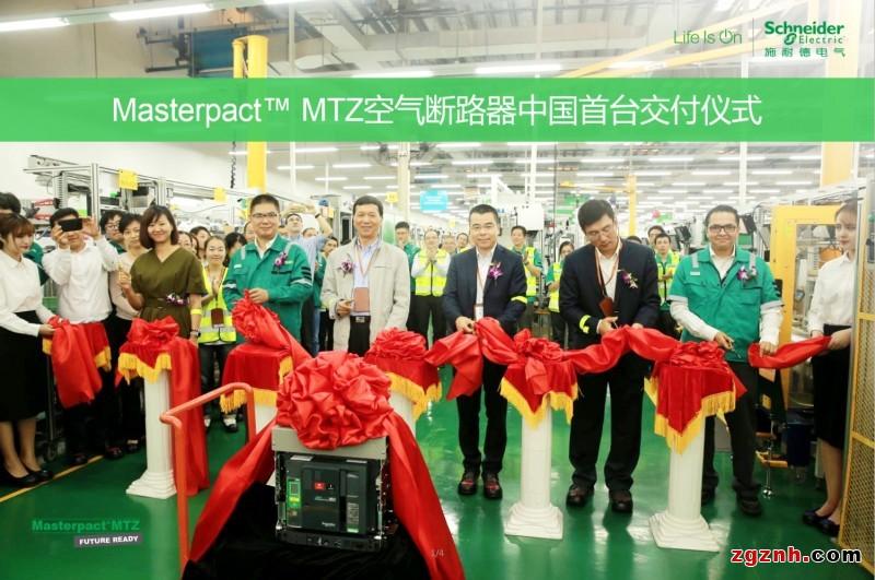 施耐德电气Masterpact MTZ空气断路器正式上市 引发市场高度关注
