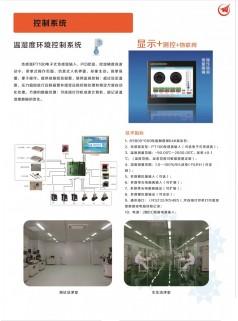 迈控科技—温湿度环境控制系统