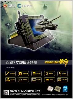 正阳瑞驰7寸加固手持机/平板电脑