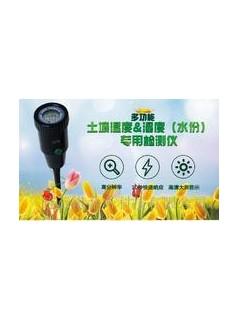 宜春博特电子数显土壤温度湿度检测仪BT-1345
