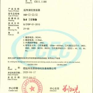 招远市东朋自动化仪表有限公司资质证书 (1)