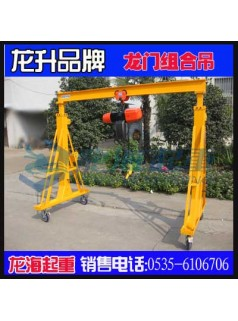 990kg龙门组合吊价格,家电制造车间吊运用龙门组合吊