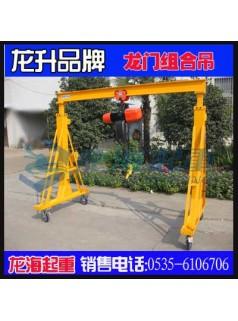 500kg龙升龙门组合吊,车间工位间吊装用龙门吊,现货
