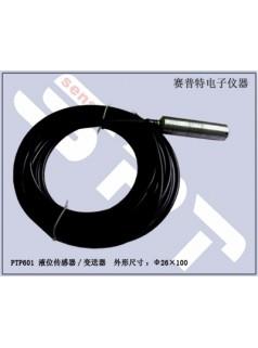 水池液位测量传感器