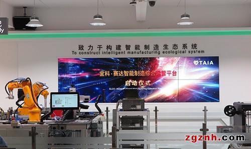 创新 融合 共赢:宜科<em></em>&#8226;赛达智能制造综合运营平台正式启动