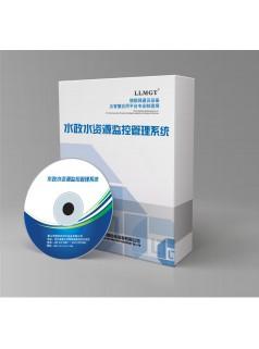 水政水资源监控管理系统软件