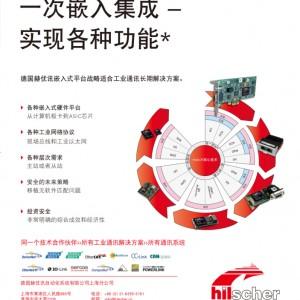 201712《工控智能化》前彩 (7)