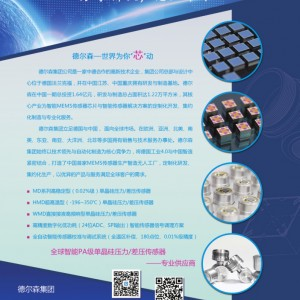 2017年11月《仪器仪表智能化》前彩 (5)