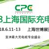 2018上海国际充电桩展助力行业快速发展