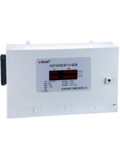 安科瑞ADF300-II-15DY预付费型多用户计量箱 三相进线