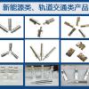 银峰电镀科技邀您共赴2018上海国际充电桩展