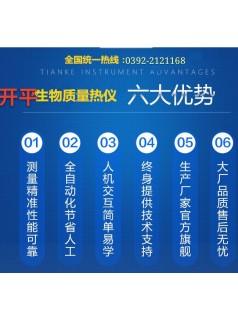 测试稻草木屑颗粒热值的设备-诚信5A开平牌