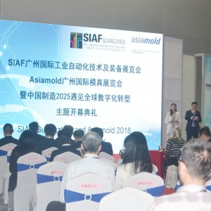 2018SIAF广州自动化展