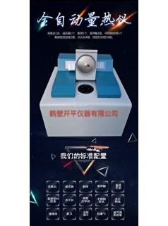 油品热值检测仪器-液体燃料油大卡发热量仪