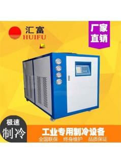 真空泵专用冷水机 汇富小型冷水机制冷机