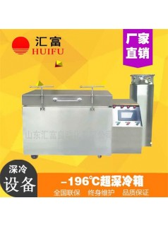 轴承深冷装配设备 汇富超低温工业冰箱