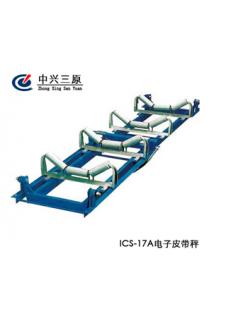 电子计量秤ICS-17A系列电子皮带秤