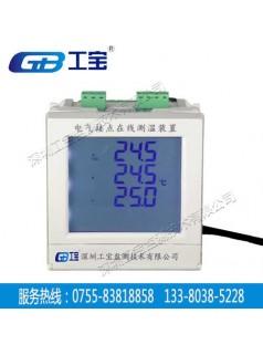HZYN-RW9-9300高压柜无线测温工宝规格任您选