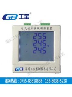 HD800D变电站无线测温工宝原厂供应