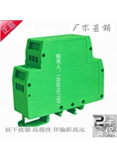 0-5V/0-10V/1-5V转换4-20mA(IRT)