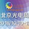 ILOPE-2018北京光电周
