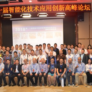 第二十届智能化技术应用创新高峰论坛精彩集锦