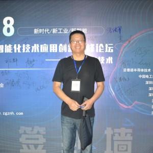 张铁军先生主题演讲—图说第二十届智能化技术应用创新高峰论坛