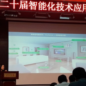 海岸语音赵博士主题演讲—图说第二十届智能化技术应用创新高峰论坛