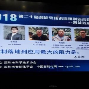 精彩讨论环节—图说第二十届智能化技术应用创新高峰论坛