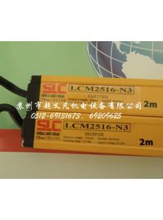 施莱格光栅slc安全光栅LCM2516-N3