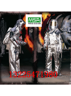 梅思安隔热服多层隔热玻璃镀铝玻璃纤维900系列隔热服