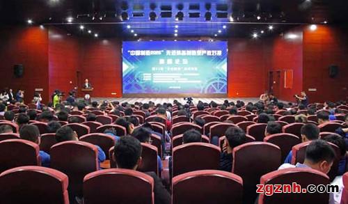 """产教融合 校企合作——""""中国制造2025""""先进装备制造业产教对接高峰论坛隆重举行"""