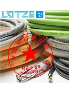 LUTZE SILFLEX N PVC拖链电缆